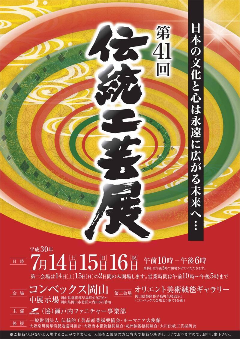 第41回伝統工芸展