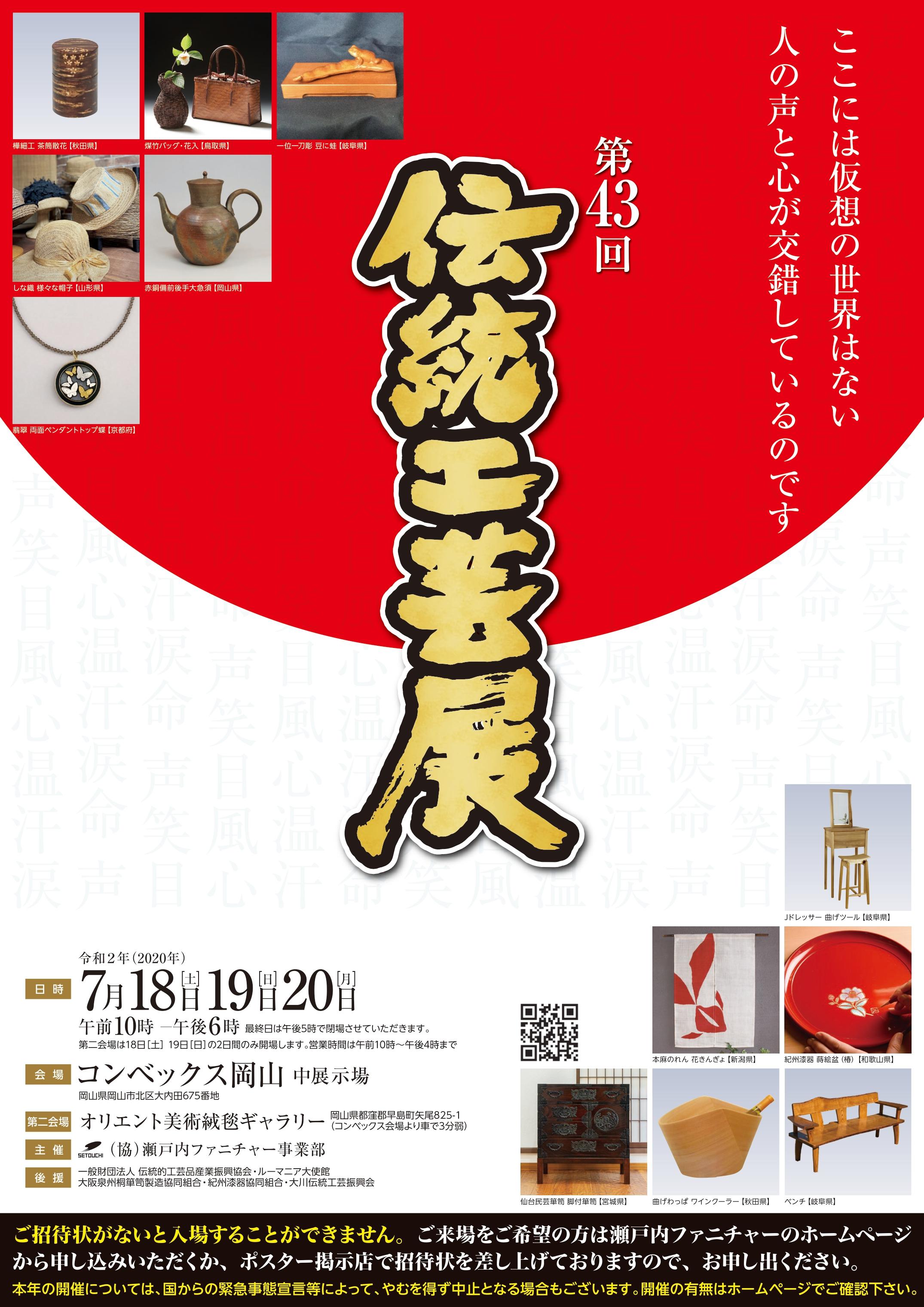 第43回伝統工芸展
