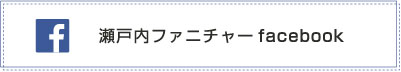 瀬戸内ファニチャーFacebook