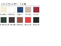ソフトレザー・カラーバリエーション