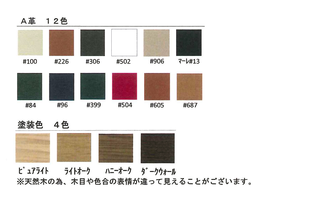 A革12色・木部4色 カラー一覧表