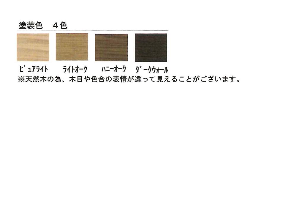 木製部分塗装色