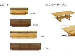 TVボード・センターテーブル