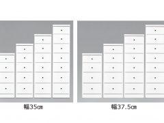 幅35㎝・37.5㎝/4段・5段・6段・7段