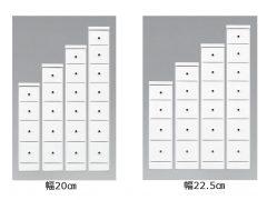 幅20㎝・22.5㎝/4段・5段・6段・7段