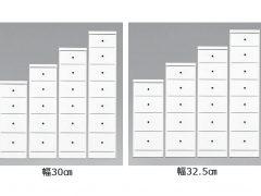 幅30㎝・32.5㎝/4段・5段・6段・7段